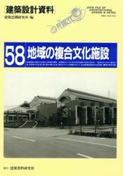 地域の複合文化施設