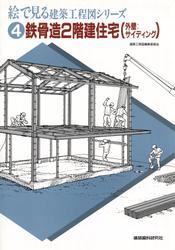 鉄骨造2階建住宅(外壁:サイディング)
