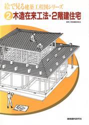 木造在来工法・2階建住宅