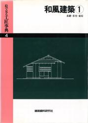 和風建築(1)基礎・茶室・東屋