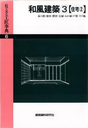 和風建築(3)床の間・便所・階段・広縁ほか