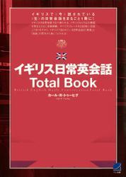 イギリス日常英会話Total Book(CDなしバージョン)