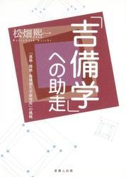 「吉備学」への助走- 「連塾・健塾・地域創生学研究所」の挑戦-