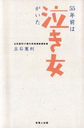 55年前は〈泣き女〉がいた-立石憲利17歳の民俗調査報告書-
