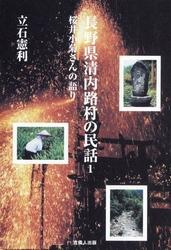長野県清内路村の民話-桜井小菊さんの語り-