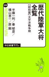 歴代陸軍大将全覧 昭和篇/太平洋戦争期
