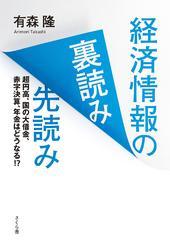 経済情報の裏読み先読み : 超円高、国の大借金、赤字決算、年金はどうなる!?