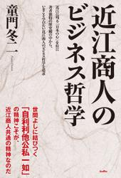 近江商人のビジネス哲学