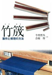 竹筬 製作と修理の方法