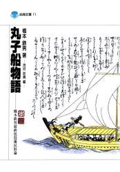 丸子船物語