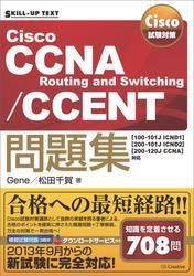 Cisco試験対策 Cisco CCNA Routing and Switching/CCENT問題集[100-101J ICND1][200-101J ICND2][200-120J CCNA]対応