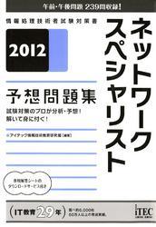 2012 ネットワークスペシャリスト予想問題集