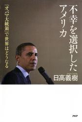 不幸を選択したアメリカ 「オバマ大統領」で世界はどうなる
