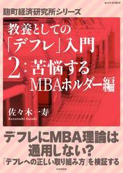 教養としての「デフレ」入門 (2)苦悩するMBAホルダー編