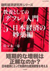 教養としての「デフレ」入門 (5)日本経済の妙薬編