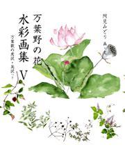 万葉野の花水彩画集(5)