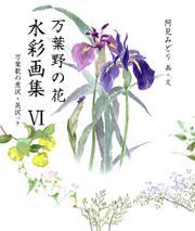 万葉野の花水彩画集(6)