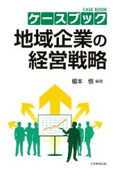 ケースブック地域企業の経営戦略