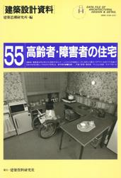 高齢者・障害者の住宅