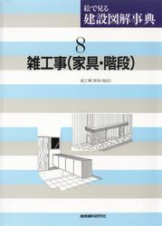 雑工事(家具・階段)