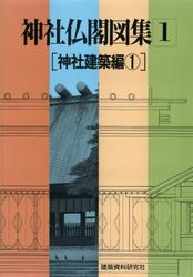 神社仏閣図集(1) [神社建築編1]