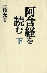 阿含経を読む〈下〉