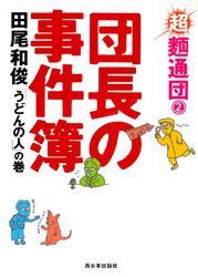 超麺通団〈2〉 団長の事件簿「うどんの人」の巻