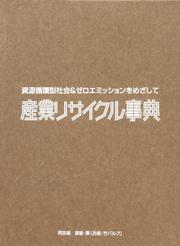 産業リサイクル事典