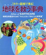 """地球を救う事典 : 地球生命復活のために""""わたしたちにできることの青写真"""""""