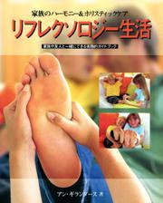リフレクソロジー生活 : 家族のハーモニー&ホリスティックケア : 家族や友人と一緒にできる実践的ガイドブック