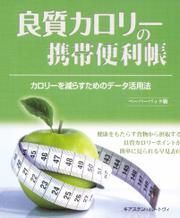 良質カロリーの携帯便利帳