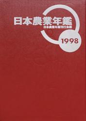 日本農業年鑑〈1998年版〉
