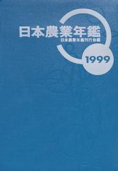 日本農業年鑑〈1999年版〉