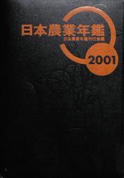 日本農業年鑑〈2001年版〉