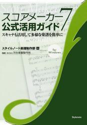 スコアメーカー7公式活用ガイド スキャナも活用して多様な楽譜を簡単に