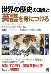 世界の歴史の知識と英語を身につける(CDなしバージョン)