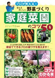 プロが教える!安心&おいしい野菜づくり家庭菜園のコツ50