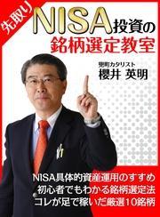 先取り!NISA投資の銘柄選定教室