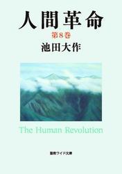 人間革命8