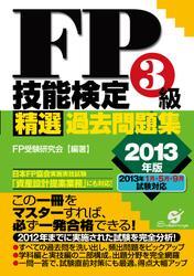 2013年版 FP技能検定3級 精選過去問題集