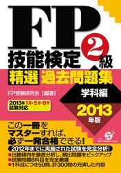 2013年版 FP技能検定2級 精選過去問題集(学科編)
