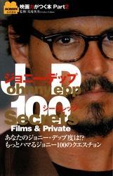 ジョニー・デップ100シークレッツFILMS&PRIVATE