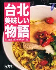 台北美味しい物語 小さな食堂で食べる気取らない品々