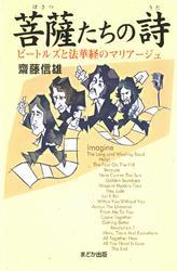 菩薩たちの詩 ビートルズと法華経のマリアージュ