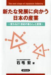 新たな発展に向かう日本の産業