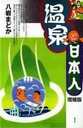 温泉と日本人 増補版