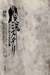 消えるミステリ ブック・ガイド500選