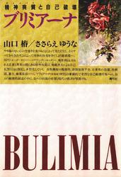 ブリミアーナ 精神病質(サイコパス)と自己破壊