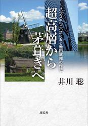 超高層から茅葺きへ ハウステンボスに見る池田武邦の作法