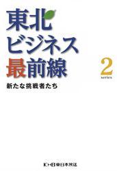 東北ビジネス最前線2~新たな挑戦者たち~